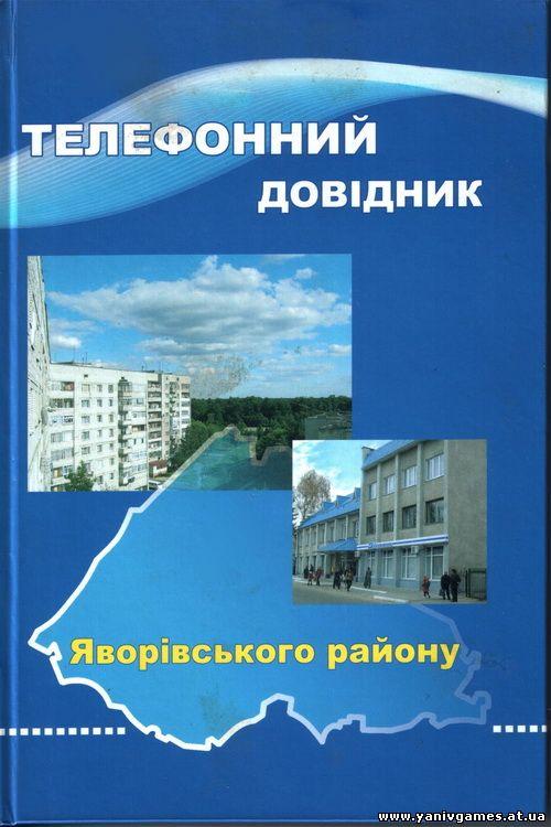 Телефонний довідник смт Івано-Франкове (Янів)